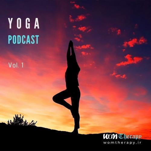 آلبوم Yoga Podcast - Vol.1 اثر WOMTherapy